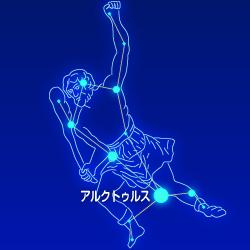 うしかい座の1等星「アルクトゥルス」の意味は、「熊の番人」です。 日本... 星座のお話 ~うし